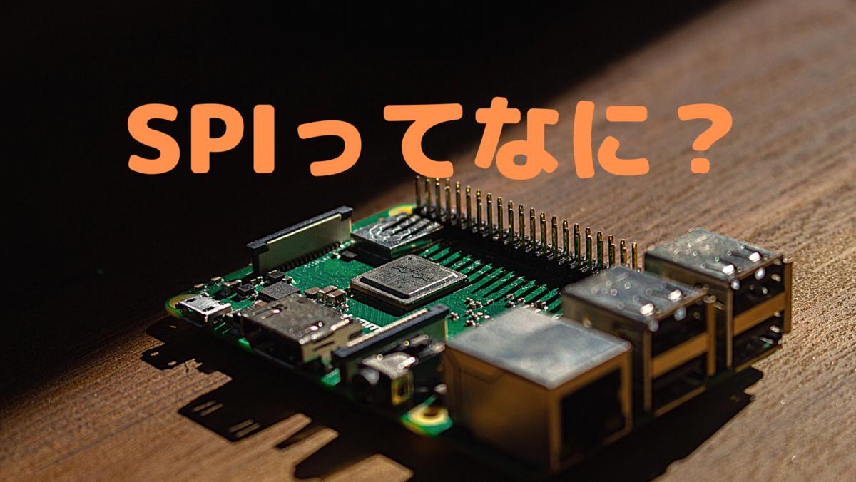 ラズパイでSPI通信に挑戦!②(C言語)