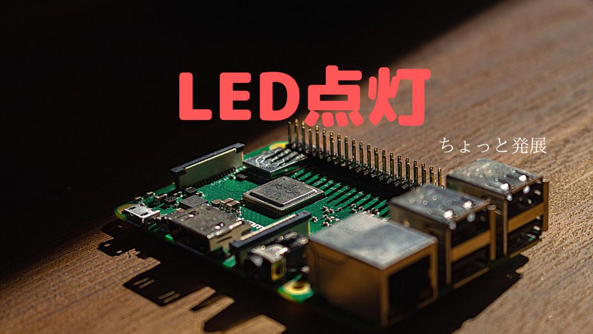 スイッチを使ってLEDを点灯させよう!(RaspberryPi,C言語)