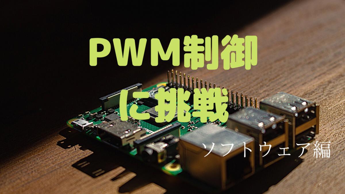 ラズパイでPWM制御!(ソフトウェア方式編)