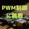 ラズパイでPWM制御(ハードウェア方式編)!
