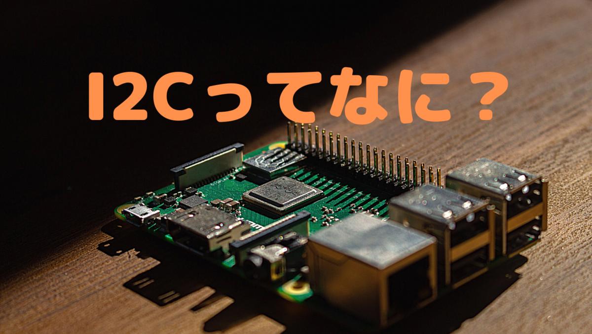 I2Cを使ってLCDに文字を表示させる!①(C言語)